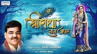 Tu Rat le Radhe Radhe ~ Shree Radhe Naam Apaar (श्री राधा नाम आपार ) ~ Hari Sharma ~ Saawariya