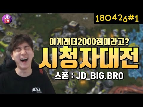 이게 래더 2000점 경기력들이라고?? JD방의 시청자들의 미친 경기력? 시청자 대전! (18.04.26#1) 이제동