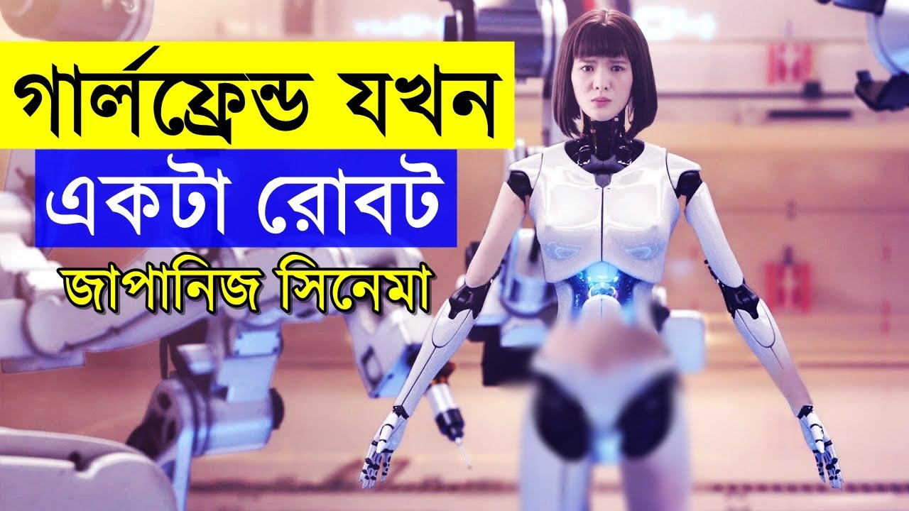 Download Cyborg She 2008 Movie explanation In Bangla Movie review In Bangla   Random Video Channel