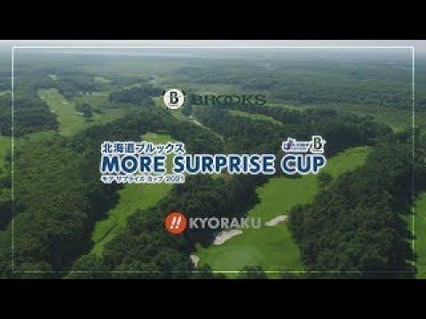 北海道ブルックス モアサプライズカップ2021