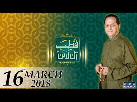 Qutb Online   SAMAA TV   Bilal Qutb   16 March 2018