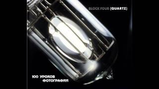 Block Four (Quartz) - 100 Lessons of Photography (Full Album, Russia, 1993)