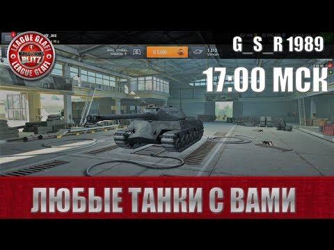 WoT Blitz - Любые танки со зрителями - World of Tanks Blitz (WoTB)