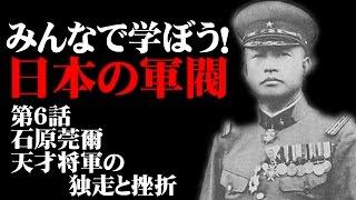 【4月10日配信】みんなで学ぼう!日本の軍閥 第6話石原莞爾~天才将軍の独走と挫折~ 杉田水脈 倉山満【チャンネルくらら】