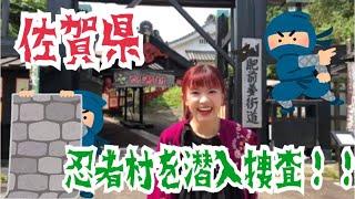 【はづちゃんねる】佐賀県忍者村に潜入捜査してきた!!