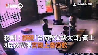 糗翻!誤砸「台南教父級大哥」賓士 8屁孩帶隊宮廟上香道歉