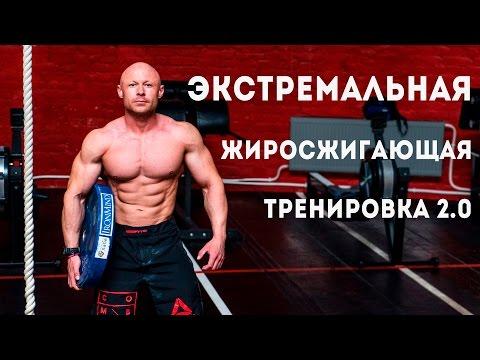 Кроссфит / Crossfit / Экстремальная жиросжигающая тренировка 2 / ФМ4М Часть 7 из 8 / Ярослав Брин