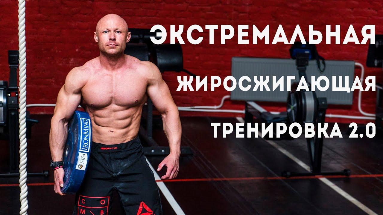 Кроссфит / Crossfit / Экстремальная жиросжигающая тренировка 2 / ФМ4М Часть 7 из 8 / Тренировки ФМ4М
