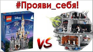 LEGO Звезда Смерти (75159) и Замок Дисней. Выбери Лего конструктор года Новости Lego Самоделки