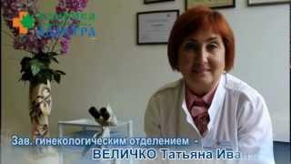 Гинеколог в Мариуполе (клиника Адастра).avi(Опытные акушеры-гинекологи клиники