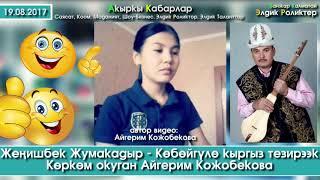 Кыргыз👉Эркектерге арналат   Көбөйгүлө👍Кыргыз тезирээк   Айгерим Кожобекова   Элдик роликтер