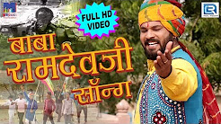 Baba Ramdev Ji Bhajan 2017 - YouTube