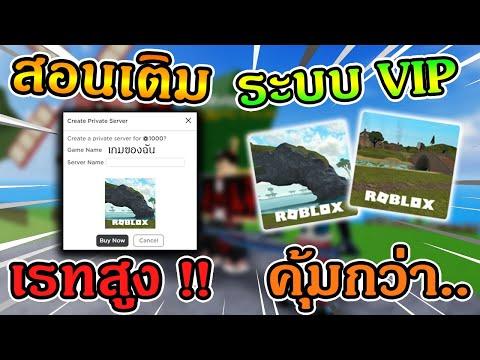 สอนเติม ROBUX ระบบใหม่!! VipServer ได้เรทสูงกว่าระบบเดิม!!!