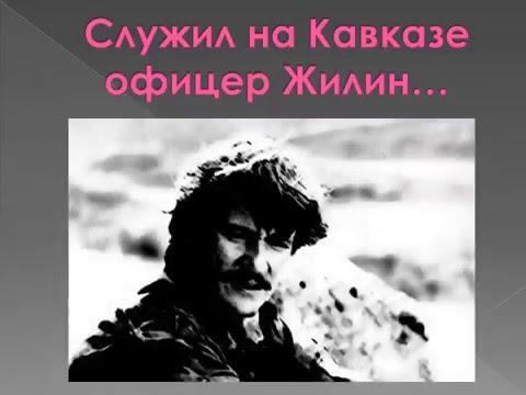 Буктрейлер к рассказу Л.Н. Толстого  Кавказский пленник Прокопюк Дианы