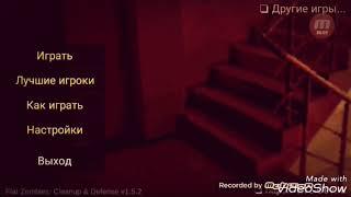 Наступил ЗОМБИ апокалипсис. 16.03.2018г