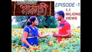 गावाकडच्या भानगडी भाग  १ । Gavakadchya Bhangadi Episode 1
