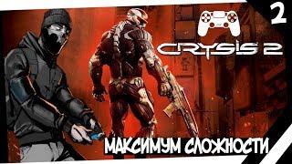 Crysis 2 прохождение на хардкоре, на геймпаде #2   МАКСИМАЛЬНАЯ СЛОЖНОСТЬ