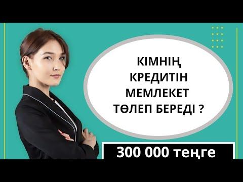 КІМНІҢ 300 000 ТЕҢГЕ КРЕДИТІН МЕМЛЕКЕТ ТӨЛЕЙДІ?