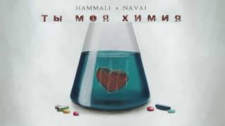 HammAli & Navai - Ты моя химия