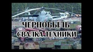 Кладбище техники в Чернобыле КУДА ПРОПАЛА ВСЯ ТЕХНИКА С ЧЕРНОБЫЛЯ