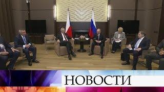 ВСочи проходят переговоры президентов России иЧехии Владимира Путина иМилоша Земана.
