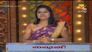 Athirshta Lakshmi: Season 1