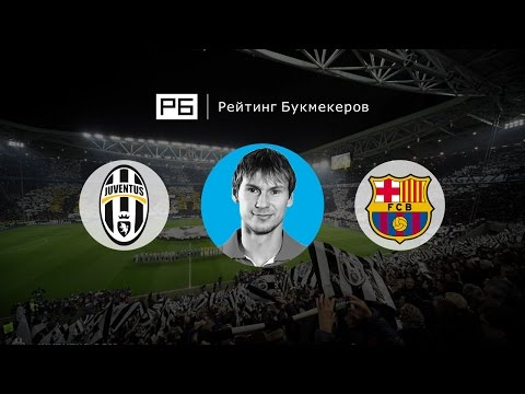 Прогноз Егора Титова: «Ювентус» – «Барселона»