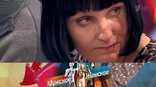 Блудная мать. Мужское / Женское. Выпуск от 24.04.2019