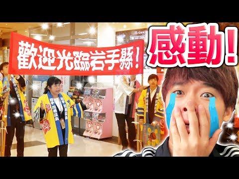 只有台灣人來才有的盛大歡迎儀式!在岩手的機場看到了不得了的景色..