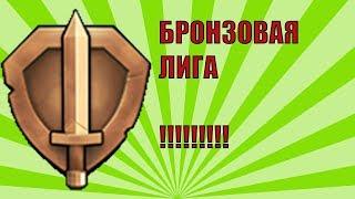 БРОНЗОВАЯ ЛИГА В CLASH OF CLANS !!!!!!!!!!