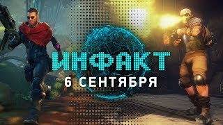 Геймплей The Cycle, релиз INSOMNIA: The Ark, апдейт PUBG, инструменты HITMAN 2, Fallout 76...