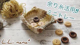 かぎ針編み☆余り糸でミニトレーを作る♪