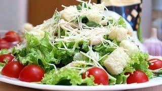 Салат Цезарь с курицей Легкий и вкусный