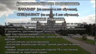 Стипендиальное обучение иностранных граждан в ВУЗах России