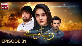 Rabbaway Episode 31 | Pakistani Drama Soap | 23 January 2019 | BOL Entertainment