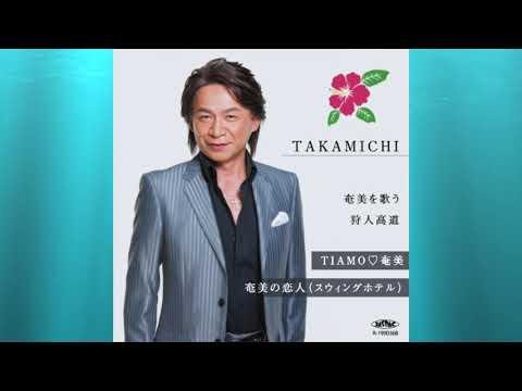 ティアーモ奄美/狩人高道【奄美限定】電話 0997-52-0530