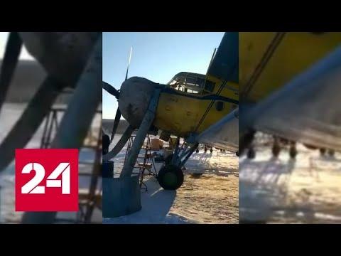 """""""На чертолете летим"""": пассажир Ан-2 предрек падение самолета в Магадане - Россия 24"""