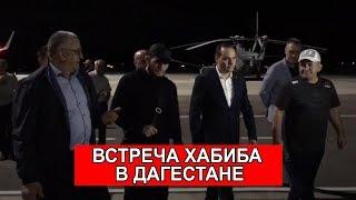 Хабиб Нурмагомедов в Дагестане