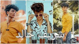 تجميع فيديوهات تيك توك شريف خالد 2020 الجزء الثاني