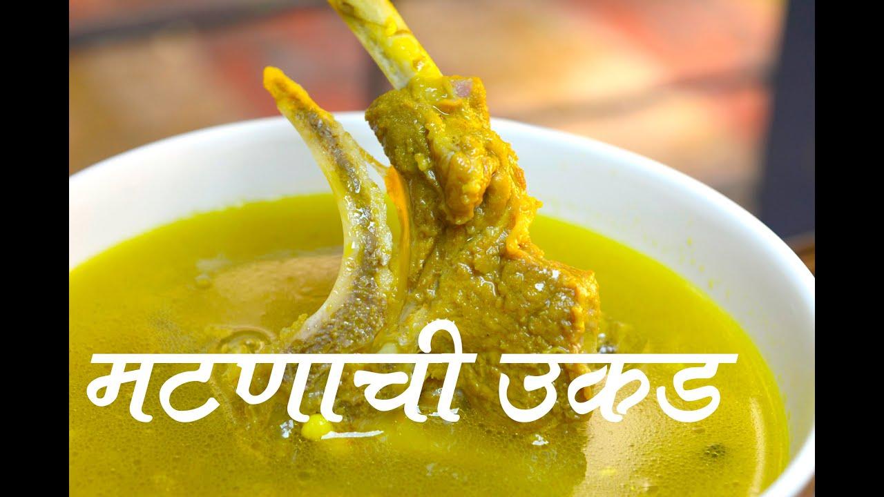mutton ukad recipe in marathi youtube mutton ukad recipe in marathi forumfinder Choice Image
