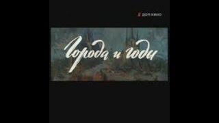Города и годы (1930) фильм смотреть онлайн