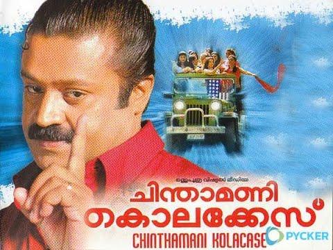 Download Chinthamani Kolacase 2006 Malayalam Full Movie HD|Suresh Gopi,Bhavana,Tilakan|HD