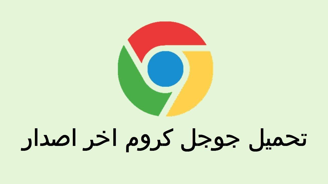 تحميل تنزيل جوجل كروم مجانا