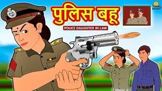 पुलिस बहू - Hindi Kahaniya | Bedtime Moral Stories | Hindi Fairy Tales | Koo Koo TV Hindi