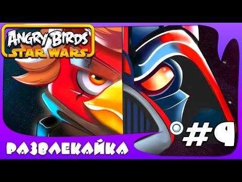 Злые птицы Звёздные воины 2 #2. Игра для Детей (Angry Birds Star Wars 2)