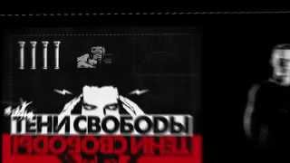 тени свободы засыпай lyric video
