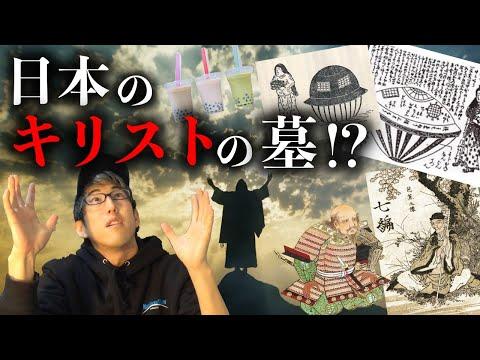 日本にキリストの墓?!日本にまつわる都市伝説特集!