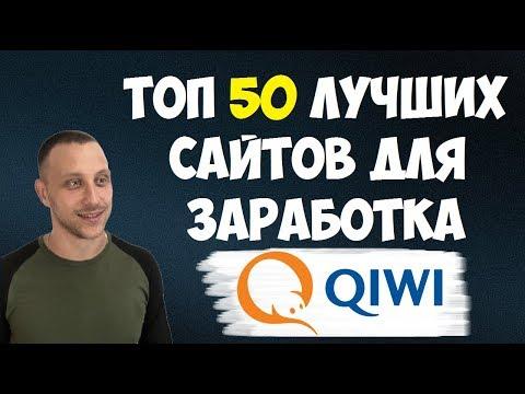 Топ 50 сайтов заработок с выводом на Киви кошелек