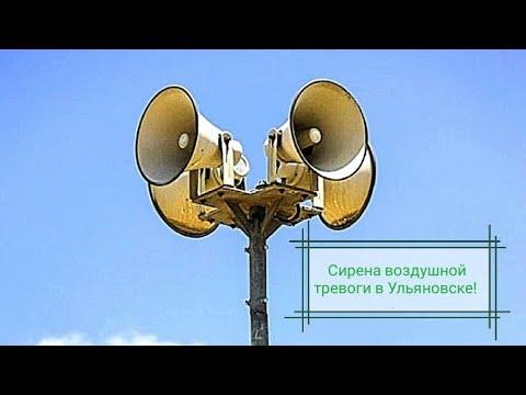 Сирена воздушной тревоги в Ульяновске. 26.03.20