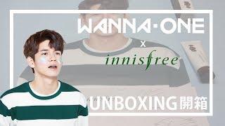 【開箱 · UNBOXING】WannaOne x Innisfree 彩色火山泥面膜